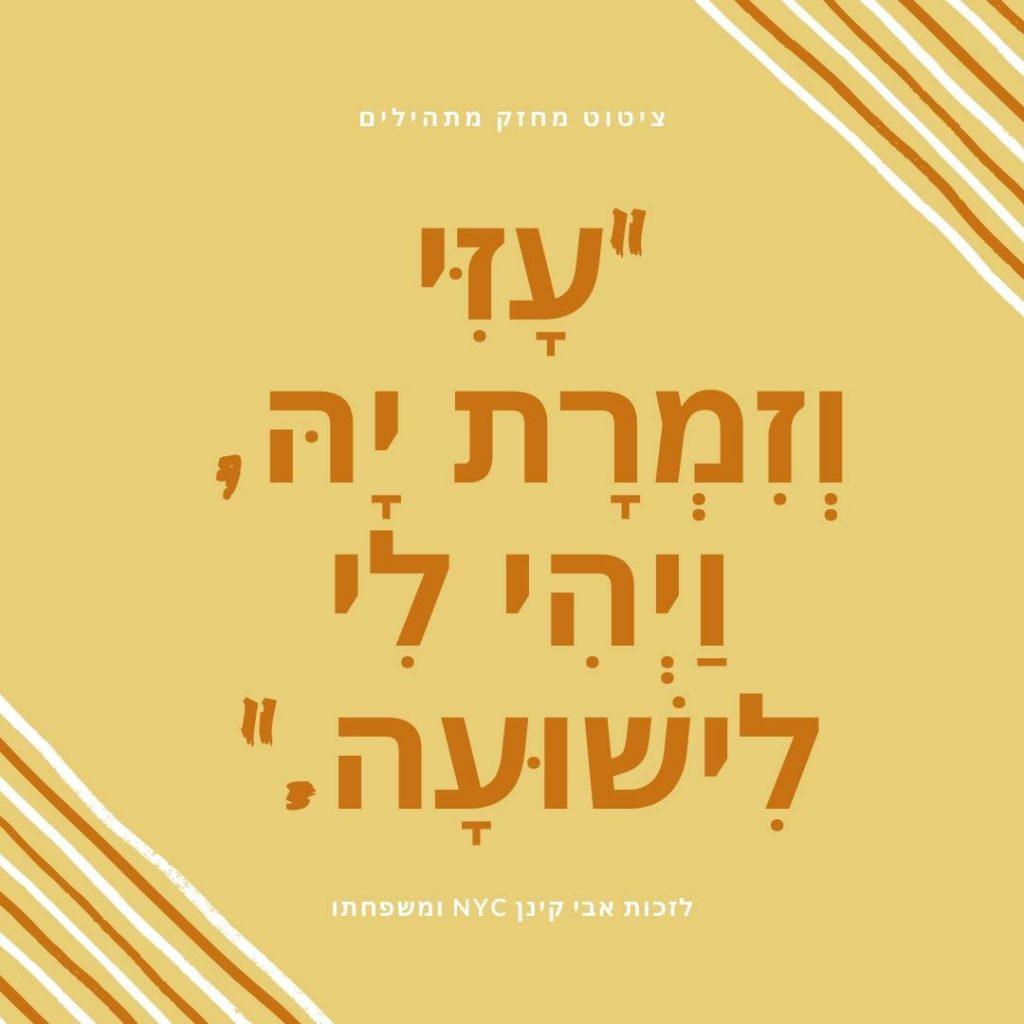 """""""עָזִּי וְזִמְרָת יָהּ, וַיְהִי לִי לִישׁוּעָה."""" ~פרק קיח, פסוק יד"""