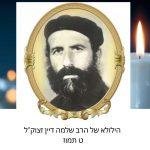 """הילולא של הרב שלמה דיין זצוק""""ל ט תמוז"""
