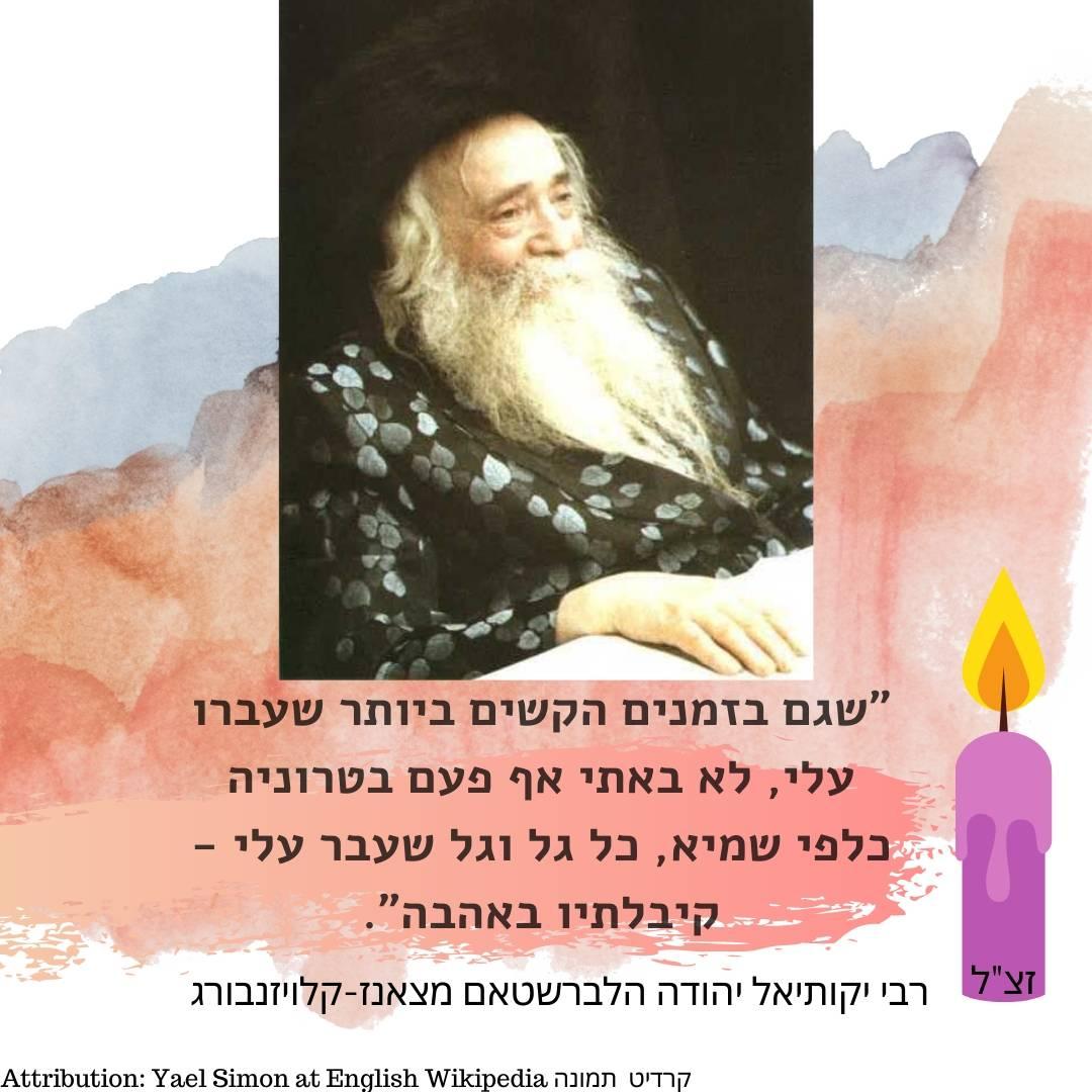 יום הילולת הצדיק רבי יקותיאל יהודה הלברשטאם מצאנז-קלויזנבורג – ט תמוז