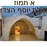 א תמוז – הילולת יוסף הצדיק